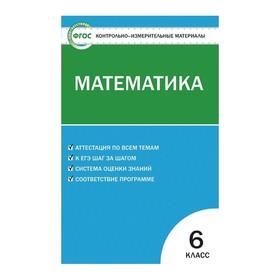Контр. изм. мат КИМ Математика 6 кл Попова /Вако// /ФГОС/ (2020)