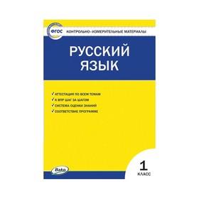 Контр. изм. мат КИМ Русский язык 1 кл. Яценко /Вако/ // /ФГОС/ (2020)