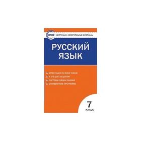 Контр. изм. мат КИМ Русский язык 7 кл. Егорова/Вако // /ФГОС/ (2020)