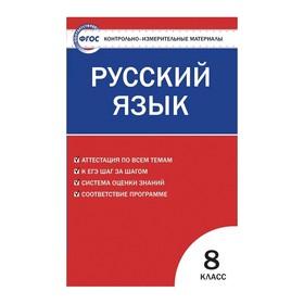 Контр. изм. мат КИМ Русский язык 8 кл Егорова /Вако// /ФГОС/ (2020)