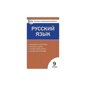 Контр. изм. мат КИМ Русский язык 9 кл. Егорова /Вако/ (2020)
