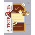 Математика 4 кл. Тетр. для контр. работ Рудницкая // (2020)