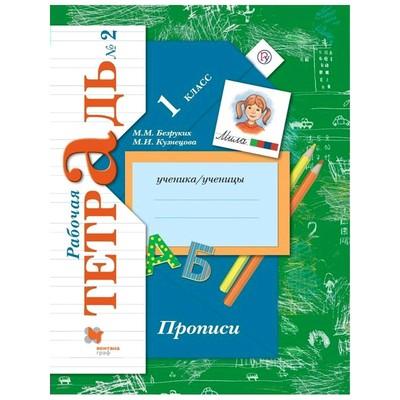 Прописи 1 кл. Раб. тетр. Ч.2 Безруких // /ФГОС/ (2019)