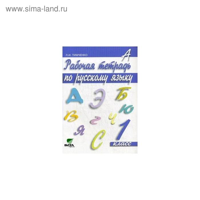 Русский язык 1 кл. Раб. тетр. Тимченко (2019)