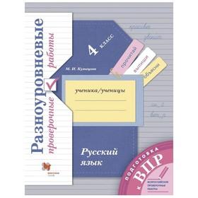 Русский язык 4 кл. Разноуровневые проверочные работы Кузнецова (2020)