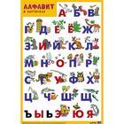 Развивающие плакаты. Алфавит, Нафиков Р. М.