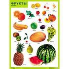 Развивающие плакаты. Фрукты и ягоды, Нафиков Р. М.