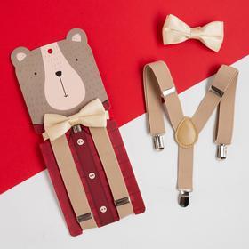 Набор детский KAFTAN 'Медведь' подтяжки и галстук-бабочка, р-р 75 см, п/э Ош