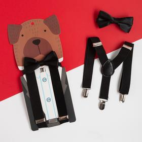 Набор детский KAFTAN 'Собака' подтяжки и галстук-бабочка, р-р 75 см, п/э Ош