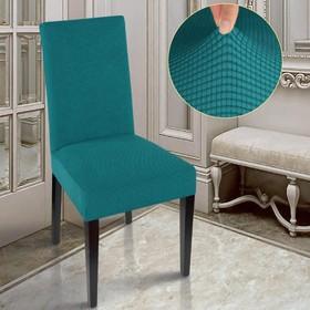 Чехол на стул «Комфорт», цвет бирюзовый