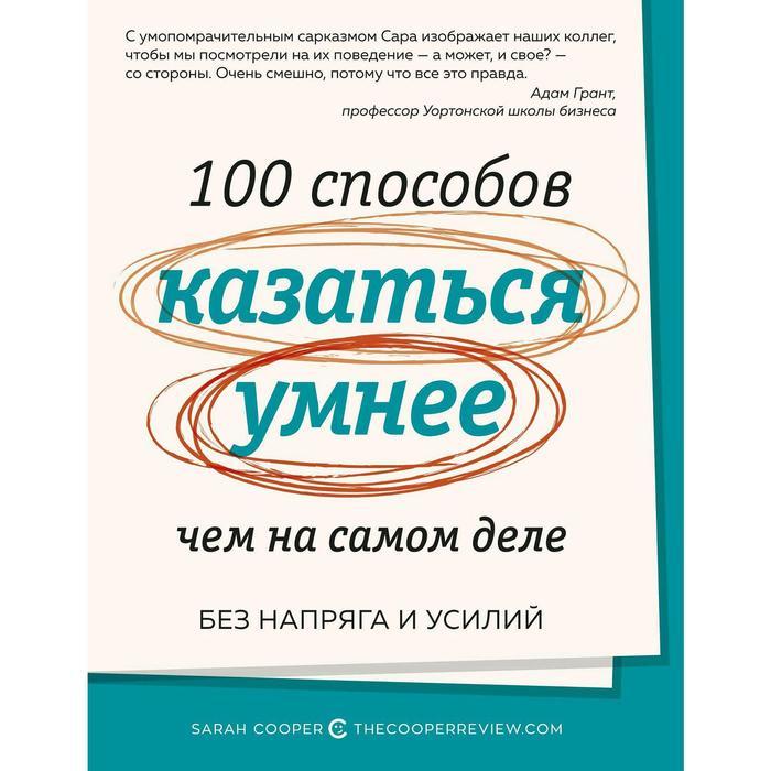 100 способов казаться умнее, чем на самом деле. Без напряга и усилий (новая обложка), Купер С.