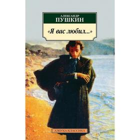 Я вас любил..., Пушкин А.