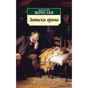 Записки врача, Вересаев В.