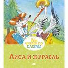 Лиса и журавль, Афанасьев А.
