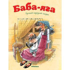Баба-Яга (новая обложка), Афанасьев А. Н.