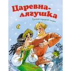 Царевна-лягушка (нов.обл.), Афанасьев А.Н.