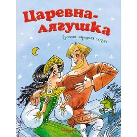 Царевна-лягушка (новая обложка), Афанасьев А. Н.