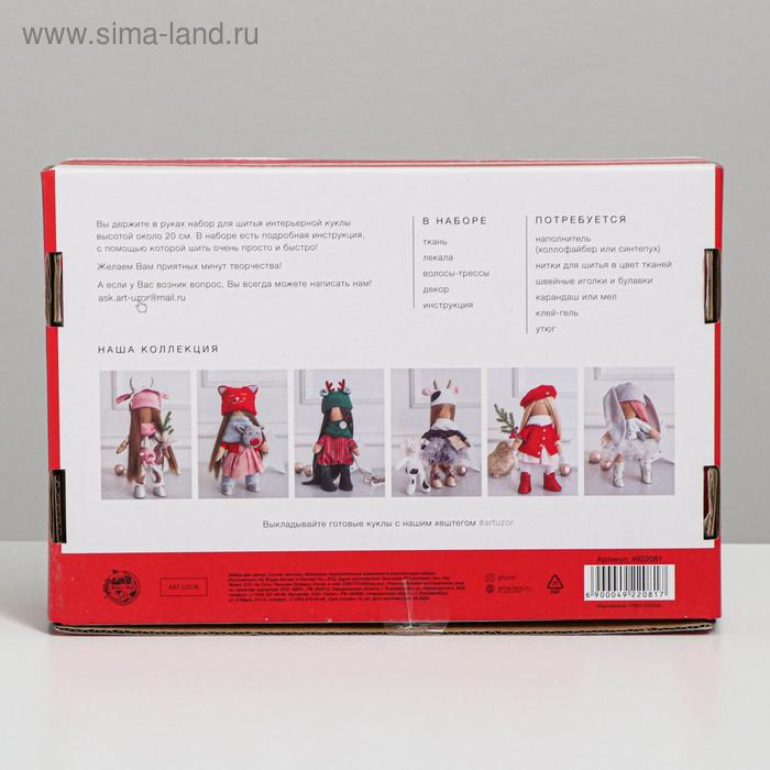 Интерьерная кукла «Виви» набор для шитья, 15,6 × 22,4 × 5,2 см
