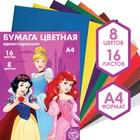 Бумага цветная одностоннняя А4, 16 л., 8 цв.,