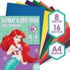 Бумага цветная двусторонняя, А4, 16 л., 8 цв., «Русалочка», Принцессы