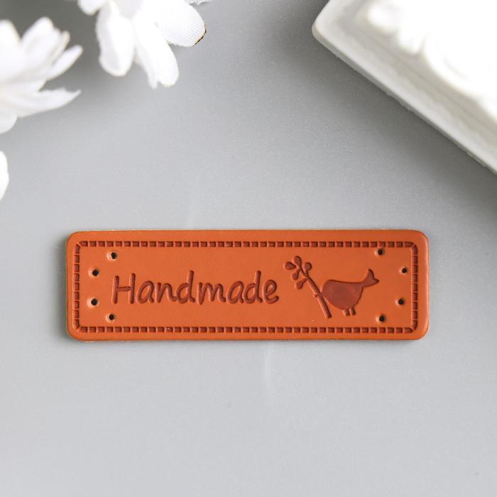 "Бирка ""Handmade"" кожа 1,5х5 см"