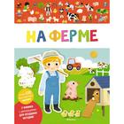 «На ферме»