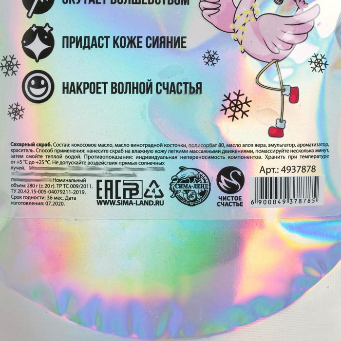 Скраб в пакете с блестками Flamingo, кофейный