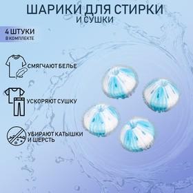 Набор шаров для стирки, 4 шт, d=3,3 см, цвет МИКС Ош