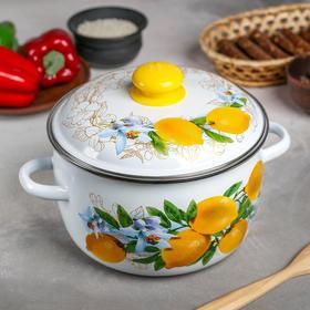 Кастрюля сферическая «Лимоны», 4 л, с ободком