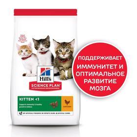 Сухой корм Hill's S P для котят для здорового роста и развития, с курицей, 1,5 кг