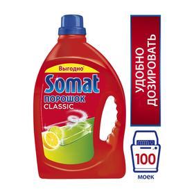 Порошок для ПММ Somat Classic, с лимоном, 3 кг