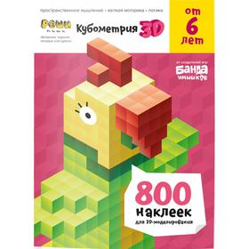 Тетрадь с заданиями. Кубометрия 3D. Пособие с развив заданиями для детей от 6 лет УМ263