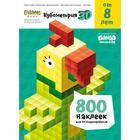 Тетрадь с заданиями. Кубометрия 3D. Пособие с развив заданиями для детей от 8 лет УМ405