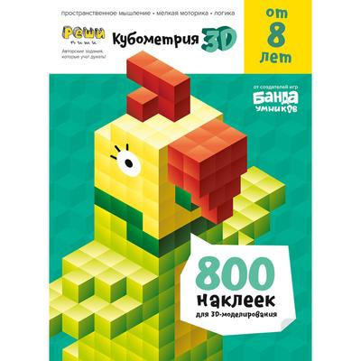 Тетрадь с заданиями. Кубометрия 3D. Пособие с развив заданиями для детей от 8 лет УМ405 - Фото 1