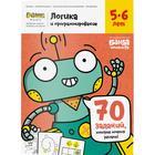 Тетрадь с развивающими заданиями для детей. Логика и программирование,  5-6 лет УМ465 - Фото 1
