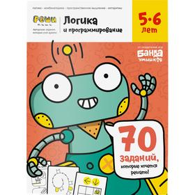 Тетрадь с развивающими заданиями для детей. Логика и программирование,  5-6 лет УМ465