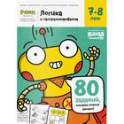 Тетрадь с развивающими заданиями для детей. Логика и программирование,  7-8 лет УМ466 - Фото 1