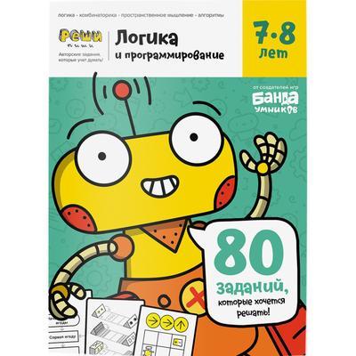 Тетрадь с развивающими заданиями для детей. Логика и программирование,  7-8 лет УМ466