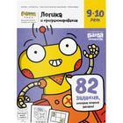 Тетрадь с развивающими заданиями для детей. Логика и программирование,  9-10 лет УМ467 - Фото 1
