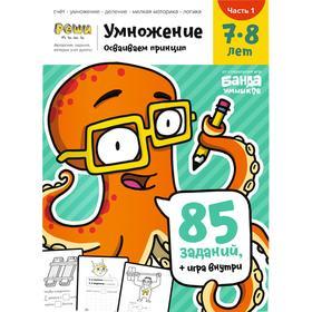 Умножение. Часть 1, тетрадь с развивающими заданиями для детей 7-8 лет УМ480
