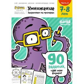 Умножение. Часть 2, тетрадь с развивающими заданиями для детей 7-8 лет УМ481