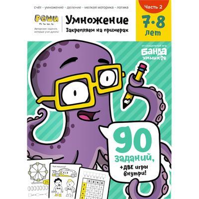Умножение. Часть 2, тетрадь с развивающими заданиями для детей 7-8 лет УМ481 - Фото 1