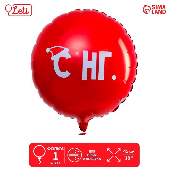 Шар фольгированный круг 18 С НГ, цвет красный
