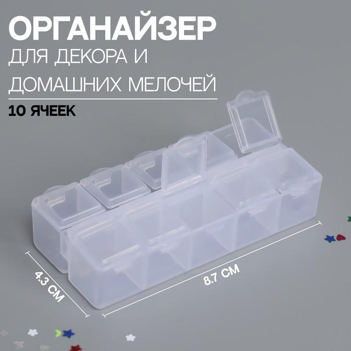 Контейнер для декора, 10 ячеек, 8,7 × 4,3 × 2 см, цвет прозрачный
