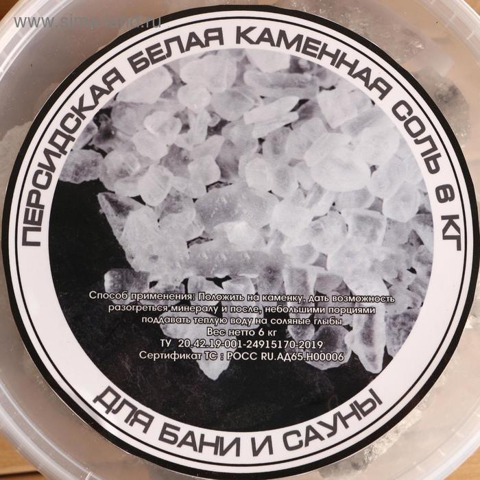 """Персидская белоснежная соль """"Добропаровъ"""", галька, 50-120мм, 6 кг"""