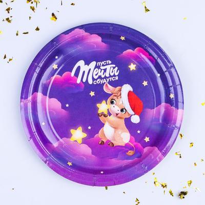 Тарелка бумажная «С новым годом», мечтай, 18 см