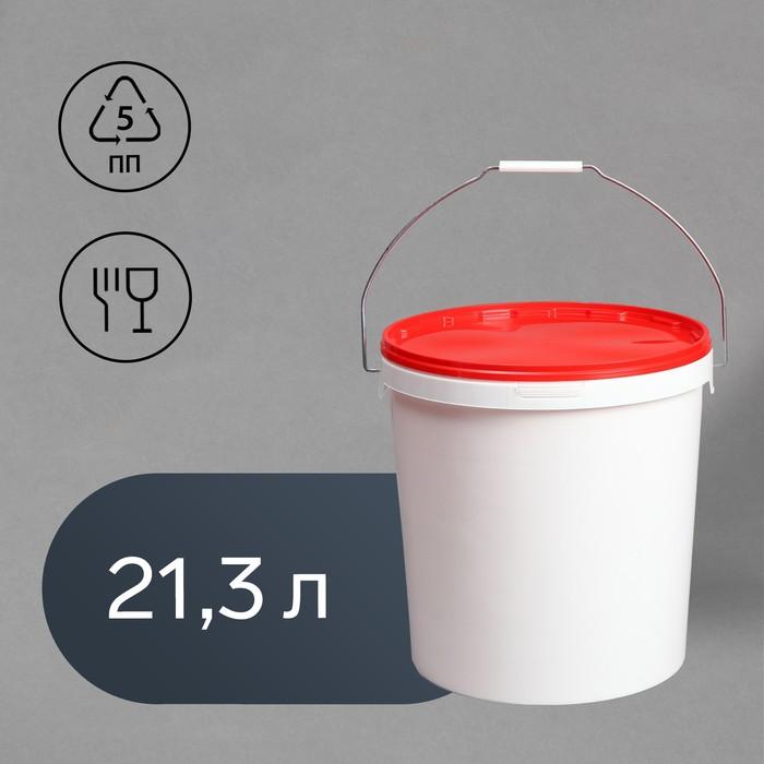 Бак-ведро пищевой «Для солений», 21,3 л, с герметичной крышкой