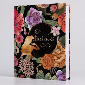 """Дневник школьный, для 1-11 класса в твёрдой обложке, 40 л., """"Принцесса"""", Принцессы"""