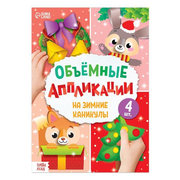 Аппликации объёмные На зимние каникулы, 20 стр, формат А4
