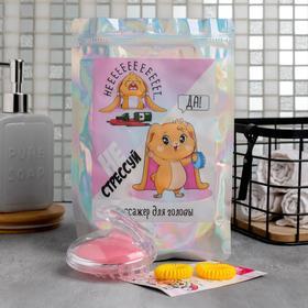 Набор: резинки 2 шт. и силиконовый массажёр для мытья головы «Не стрессуй», 9 х 8 см